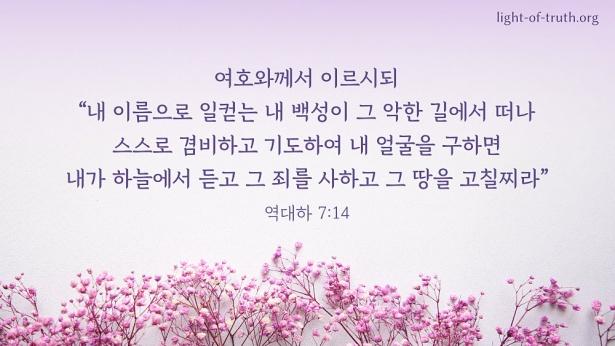 역대 하 7 장 14 절