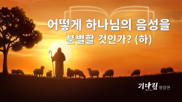 기독교 영화 - 기다림 - 명장면(6) 어떻게 하나님의 음성을 분별할 것인가? (하)